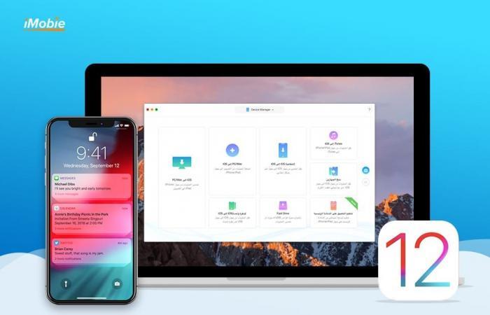 ما يجب أن تعرفه قبل التحديث إلى نظام iOS 12وعرض مميز على برنامج AnyTrans