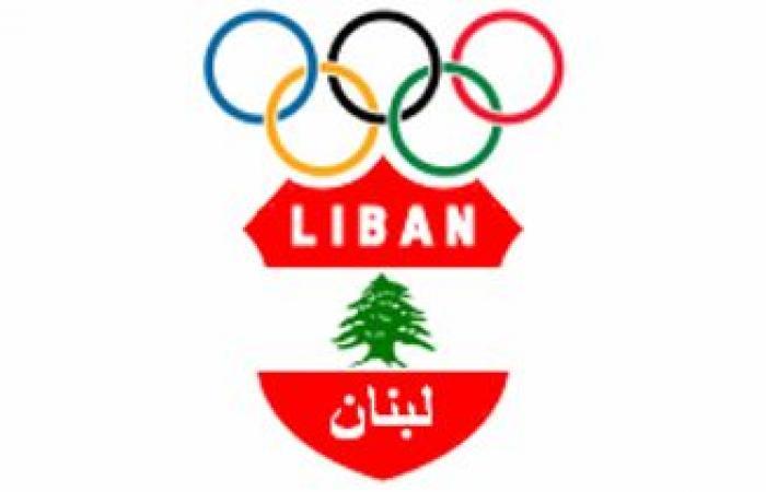 الاولمبية اللبنانية رشحت اللواء سهيل خوري لولاية جديدة
