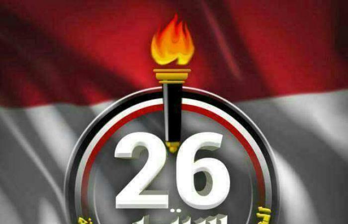 اليمن   ثورة 26 سبتمبر قدر اليمنيين لمواجهة خرافة «الولاية»