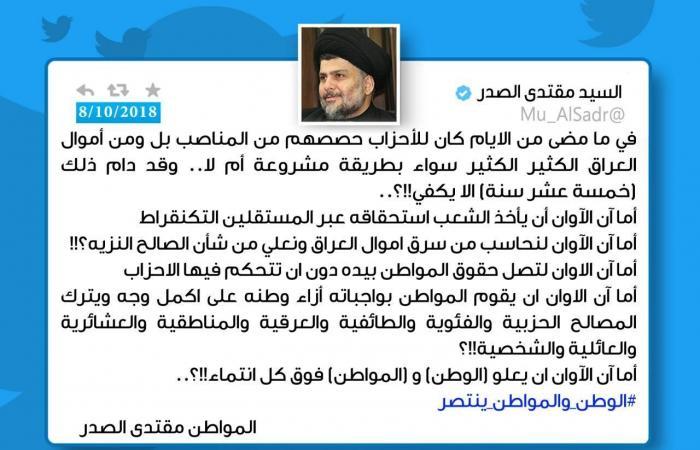 العراق | الصدر يدعو إلى محاسبة سارقي أموال العراق