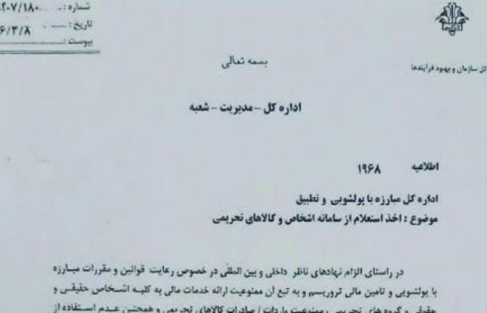 إيران | بنوك إيران تطبق العقوبات الدولية على الكيانات الداخلية