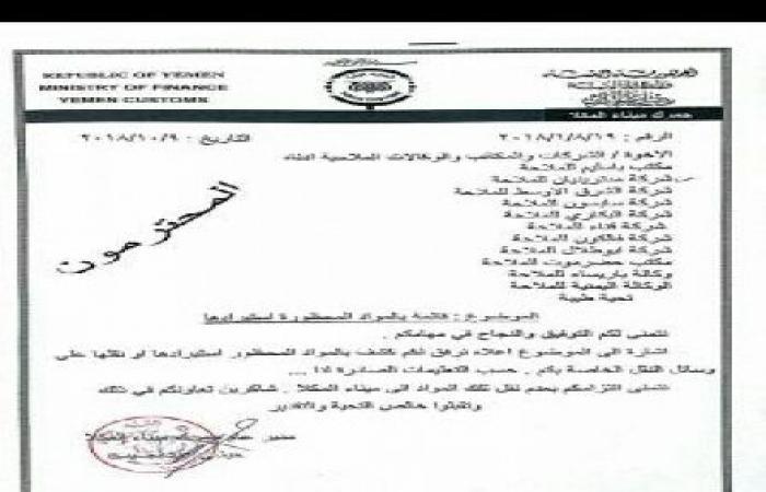 اليمن | «الحكــومة والشــرعـية» يتخذان اجراءات صادمة «للمليشيات»