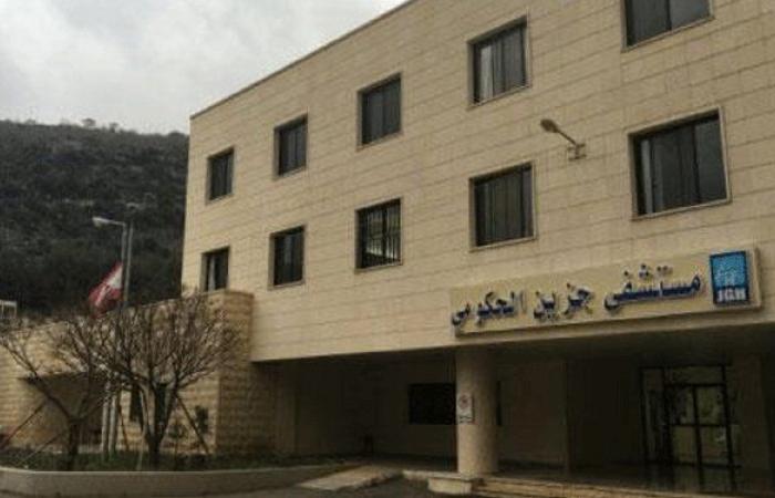 فريق من المفتشين الصحيين يتفقد مستشفى جزين الحكومي