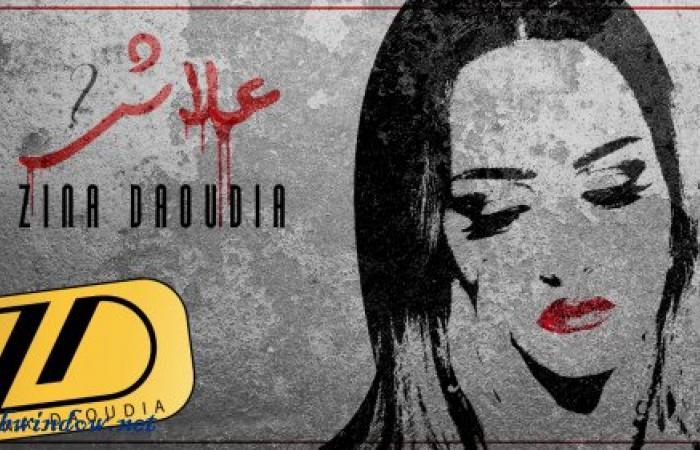 """جديد النجمة المغربية زينة الداودية أغنية بعنوان """"علاش"""""""