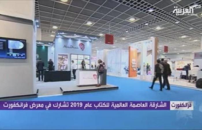 انطلاق معرض فرانكفورت للكتاب بمشاركة عربية واسعة