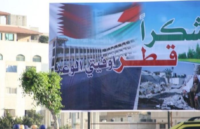فلسطين | كان العبرية: قطر تبلغ حماس: ان قطع أبو مازن مساعدات غزة، نحن سنمول الناقص
