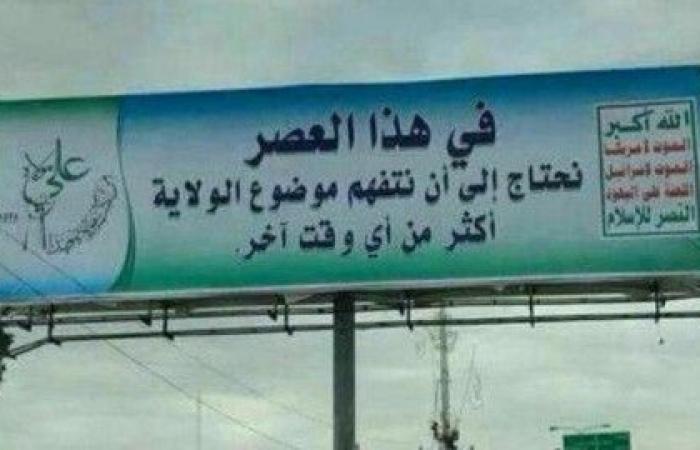 اليمن   إيران تزرع الطائفية في اليمن وخُطب الجمعة تحولت وسيلة للتحريض