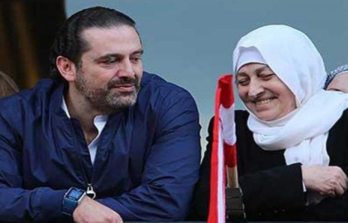 الحريري يبارك لعمته: تستحقين كل الجوائز!