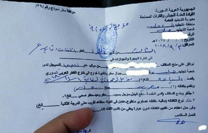 """سوريا   صحيفة موالية : هذه هي مدة صلاحية """" موافقة السفر """" الصادرة من شعب التجنيد و كلفة تجديدها"""