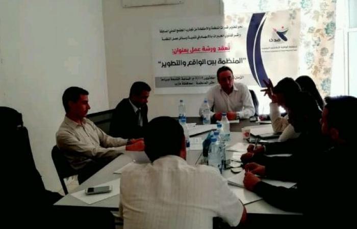 اليمن   «صدى» تعقد ورشة عمل تناقش الواقع والتطوير