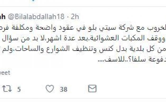 """عبد الله: كم تتقاضى شركة """"سيتي بلو"""" من بلديات اقليم الخروب؟"""