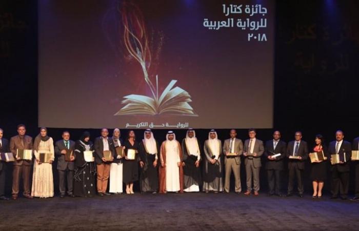 """إعلان الفائزين بجائزة """"كتارا"""" للرواية العربية بدورتها الرابعة"""