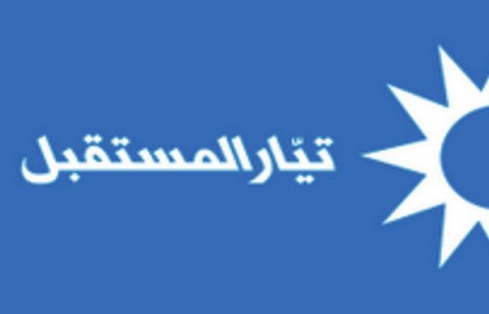 """""""المستقبل"""": رفع سقف المطالب من باب المزايدات"""