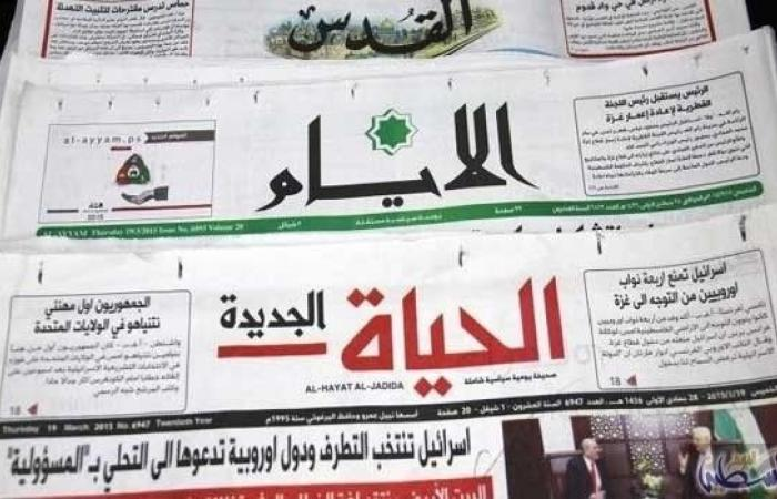 فلسطين   أبرز عناوين الصحف الفلسطينية