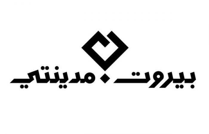 """""""بيروت مدينتي"""": لتطوير البنية التحتية تفاديا لأضرار العواصف"""