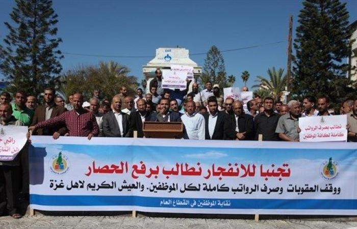 فلسطين | الموظفون الحكوميون في غزة يطالبون الحكومة بدفع رواتبهم