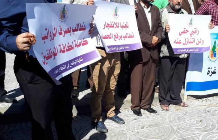فلسطين | موظفو حكومة حماس السابقة يطالبون بصرف رواتبهم