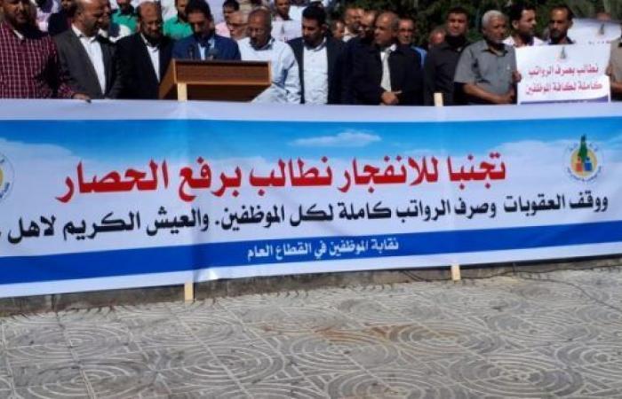 فلسطين | موظفو غزة يحتجون ويطالبون بصرف رواتبهم