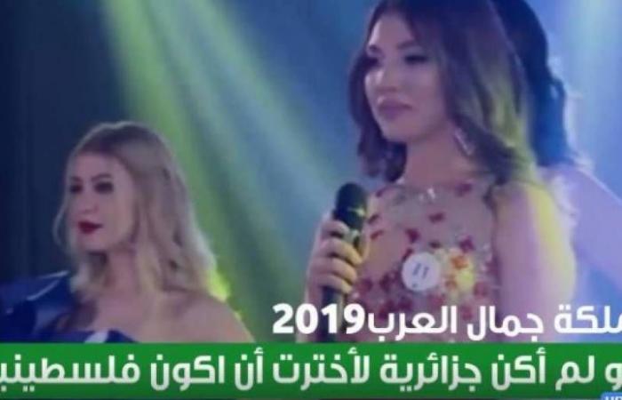 فلسطين | شاهد.. ملكة جمال العرب: لو لم أكن جزائرية لاخترت أن أكون غزاوية فلسطينية