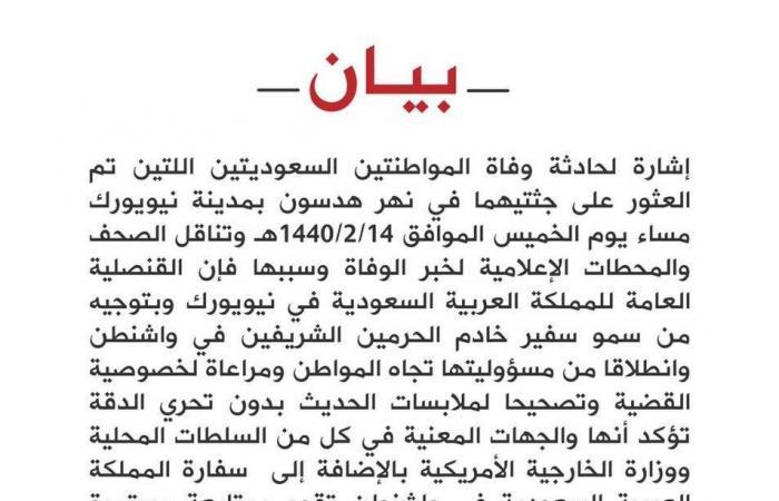 قنصلية السعودية بنيويورك: التحقيق جارٍ بوفاة الطالبتين
