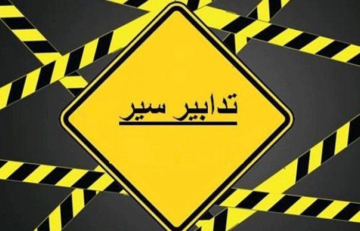 تدابير سير في الاونيسكو بسبب تزييح تقاطعات