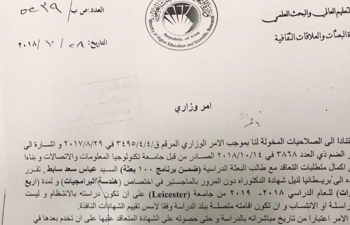 العراق   وثيقة تثير سخط طلبة الجامعات في العراق