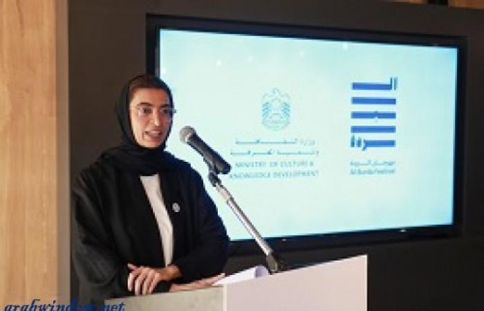 وزارة الثقافة وتنمية المعرفة تعلن عن برنامج النسخة الافتتاحية لمهرجان البردة