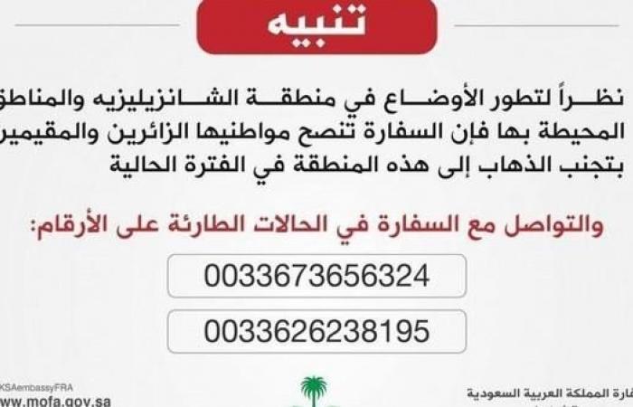 الخليح | سفارة المملكة بفرنسا تحذر السعوديين من احتجاجات باريس