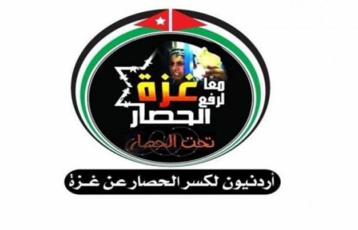 فلسطين | مبادرة أردنية شبابية تسلط الضوء على حصار غزة