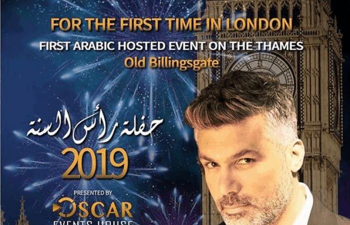 فارس كرم يحيي عيد رأس السنة في لندن