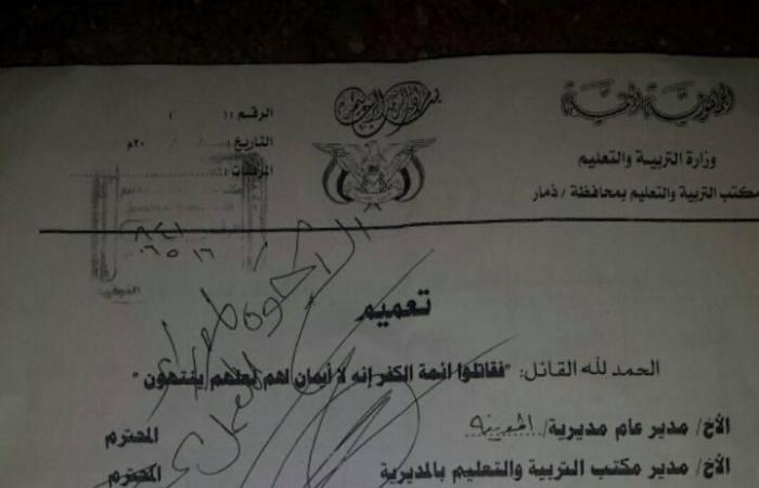 اليمن   وزير تعليم اليمن: الحوثي يريد إلحاق الشعب بولاية الفقيه