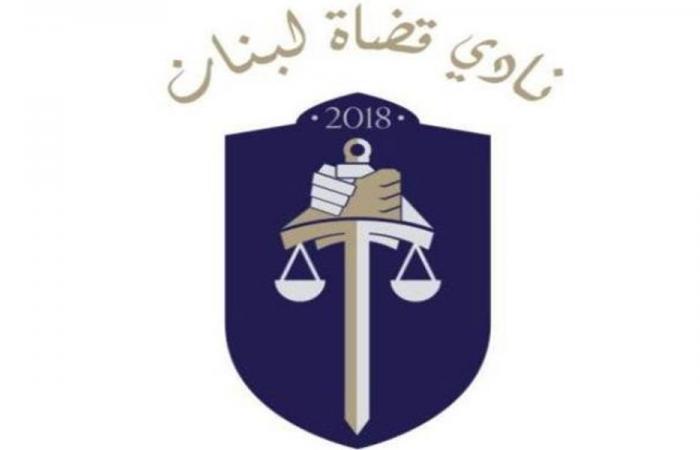 نادي قضاة لبنان: ماضون نحو تعزيز استقلالية القضاء