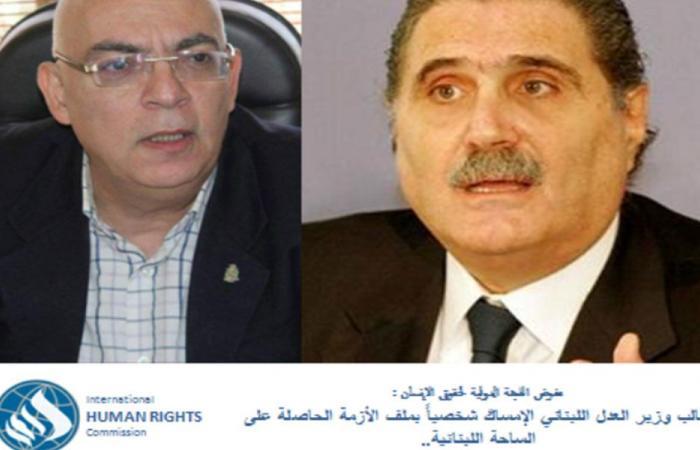 ماذا طلب مفوّض اللجنة الدولية لحقوق الانسان من جريصاتي؟