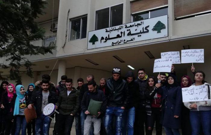 """اعتصام لطلاب """"العلوم"""" في الجامعة اللبنانية"""