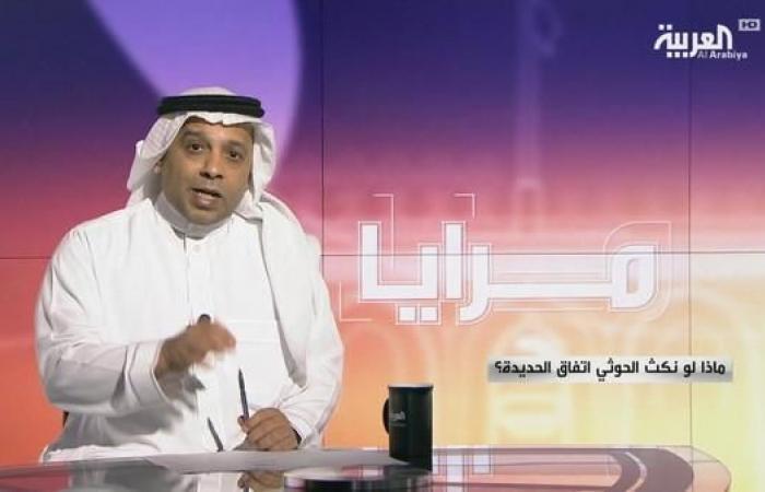 اليمن   شاهد مرايا.. ماذا لو نكث الحوثي اتفاق الحديدة؟