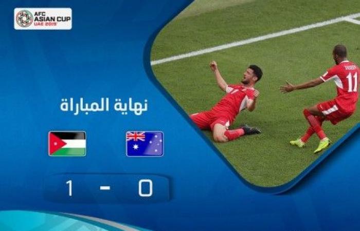 الأردن يتغلب على أستراليا في كأس آسيا 2019