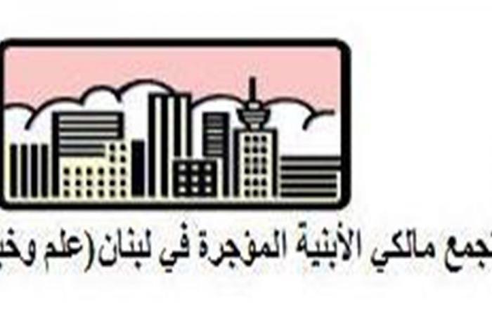 مالكو الأبنية المؤجرة: المجلس الدستوري اقر بعدم التمديد للايجارات غير السكنية