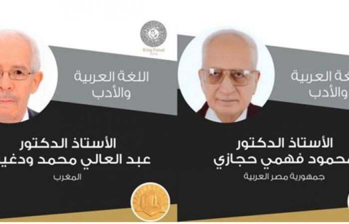 لغويان مصري ومغربي يفوزان بجائزة الملك فيصل العالمية