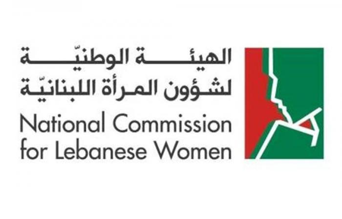 الهيئة الوطنية لشؤون المرأة: لتكريس مبدأ احترام الحوامل والأمهات
