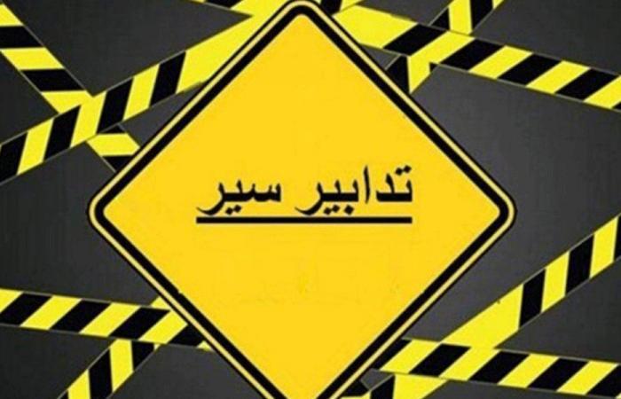 تدابير سير على مرحلتين الأربعاء والسبت في عوكر