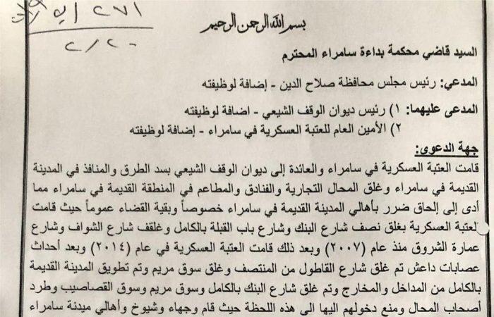 """العراق   دعوى ضد الوقف الشيعي في سامراء بسبب """"ضرر كبير"""" للمدينة"""