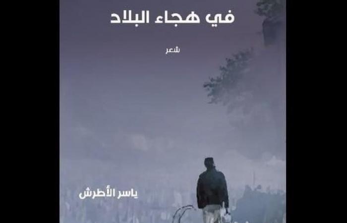 آلام السوريين في كتاب شعري.. طلب لجوء إلى دولة القلب