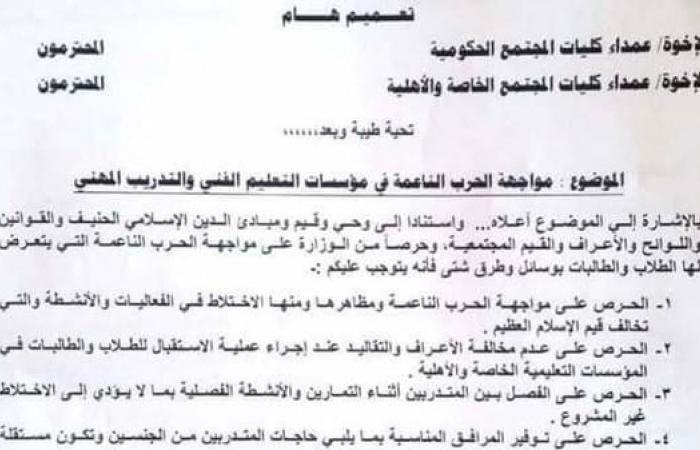 اليمن | الحوثيون يصعّبون التحاق الفتيات بالتعليم المهني