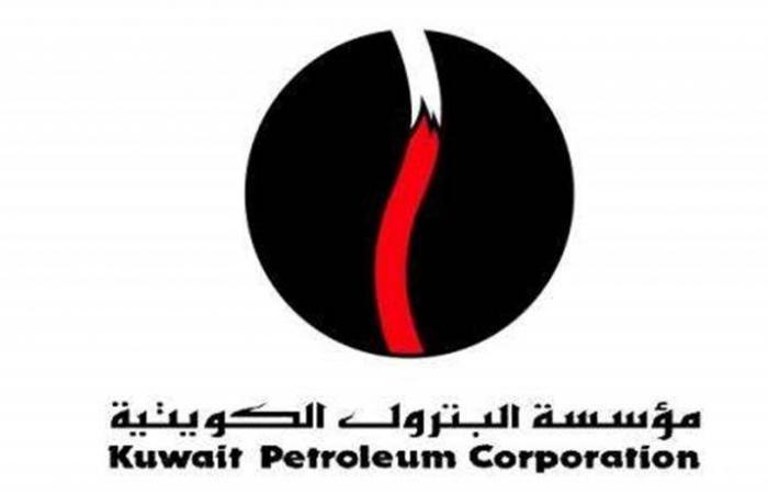 مؤسسة البترول الكويتية تطلب شحنة غاز مسال