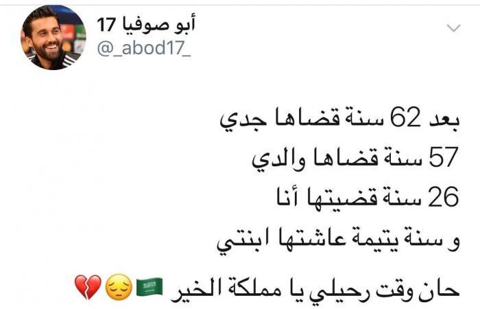 الخليح | مغترب فلسطيني يودع السعودية.. بألم وحرقة
