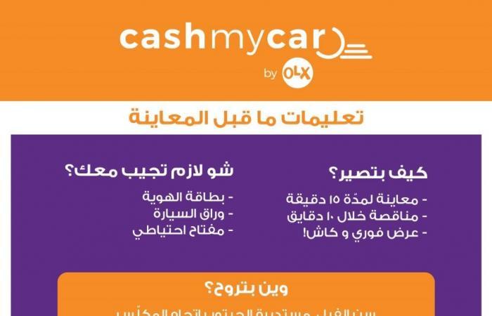 خدمة 'Cash My Car' من 'OLX'.. أسرع وأنسب طريقة لبيع السيارات المستعملة في لبنان