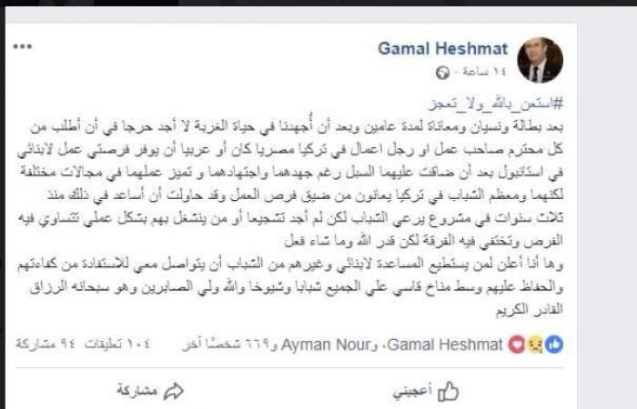 مصر | قيادي إخواني مصري يتسول عملاً لابنيه بتركيا: ضاقت السبل