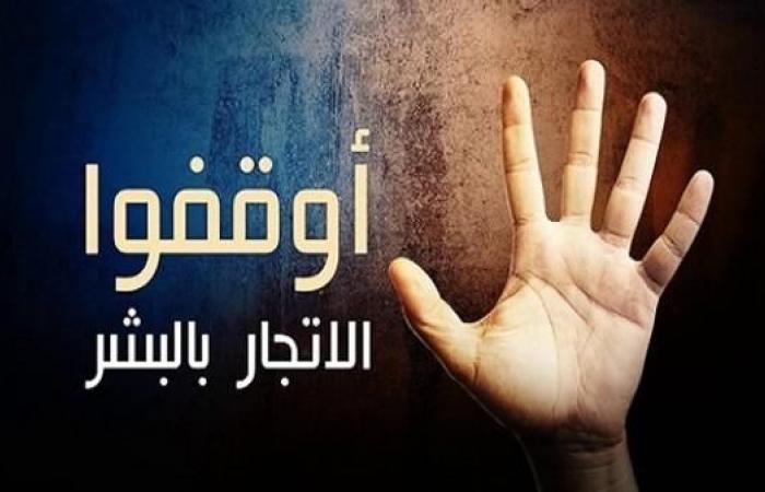 العراق   الكشف عن 15 شبكة إتجار بالبشر في العراق
