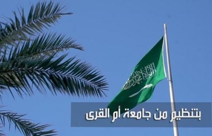 الخليح | الذكاء الاصطناعي لتنفيذ العقوبات البديلة في السعودية