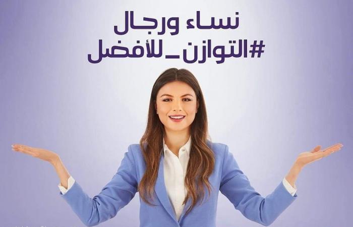 'الهيئة الوطنية لشؤون المرأة' تنضم لحملة 'BalanceForBetter#' بالتعاون مع مايا رعيدي